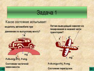 Задача 1 Какое состояние испытывает водитель автомобиля при движении по выпук