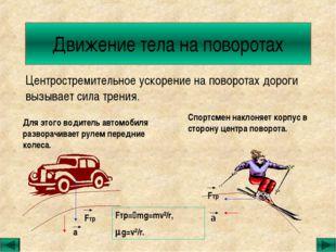 Движение тела на поворотах Центростремительное ускорение на поворотах дороги
