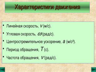 Линейная скорость, v (м/с). Угловая скорость,  (рад/с). Центростремительное