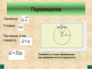 Перемещение Линейное: Угловое: При малых углах поворота: Линейное и угловое п