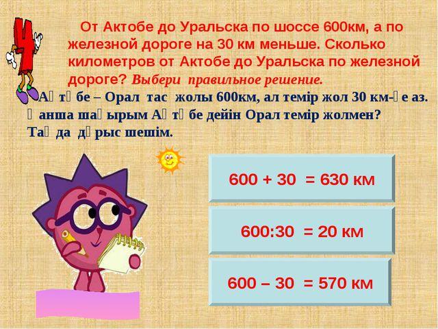 От Актобе до Уральска по шоссе 600км, а по железной дороге на 30 км меньше....