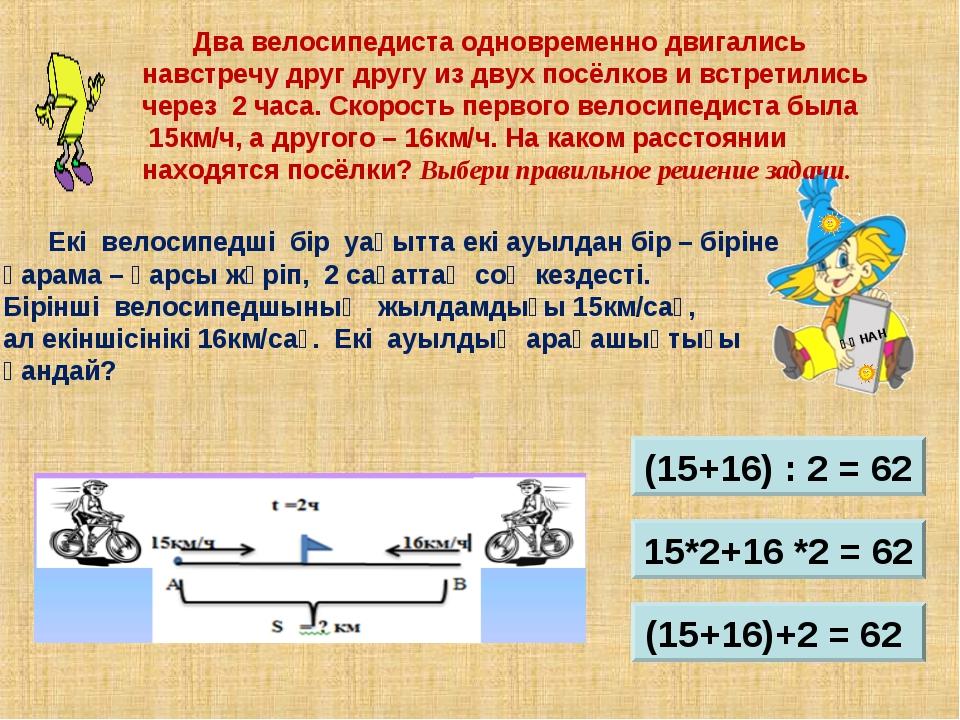 Екі велосипедші бір уақытта екі ауылдан бір – біріне қарама – қарсы жүріп, 2...