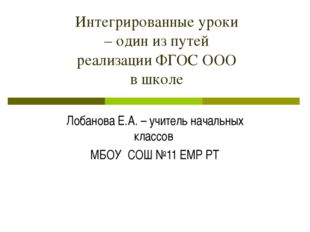Интегрированные уроки – один из путей реализации ФГОС ООО в школе Лобанова Е.