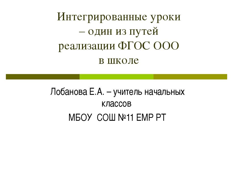 Интегрированные уроки – один из путей реализации ФГОС ООО в школе Лобанова Е....