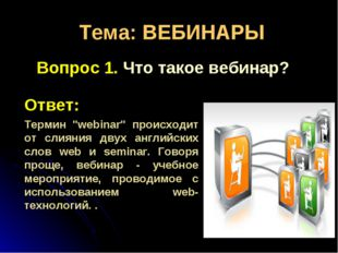 """Тема: ВЕБИНАРЫ Вопрос 1. Что такое вебинар? Ответ: Термин """"webinar"""" происходи"""