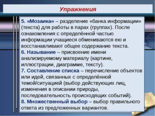 5. «Мозаика» – разделение «банка информации» (текста) для работы в парах (гр