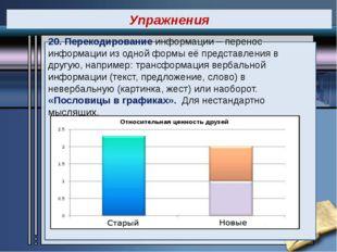 20. Перекодирование информации – перенос информации из одной формы её предст