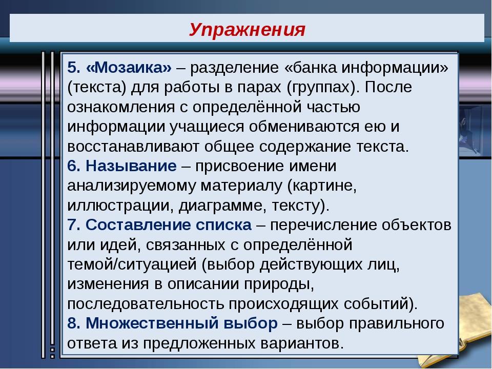 5. «Мозаика» – разделение «банка информации» (текста) для работы в парах (гр...