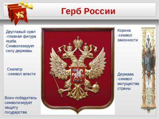 Герб России Двуглавый орел -главная фигура герба. Символизирует силу державы