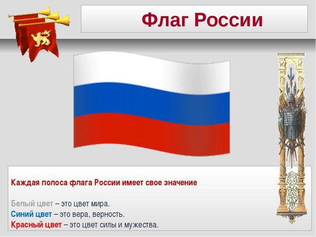 Каждая полоса флага России имеет свое значение Белый цвет – это цвет мира. С...