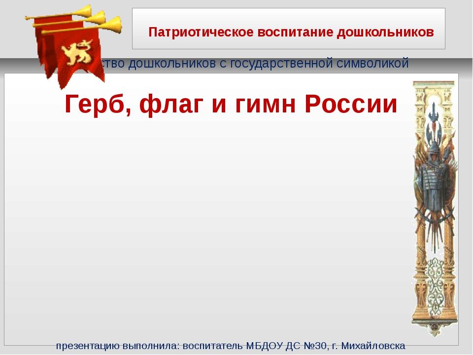 Знакомство дошкольников с государственной символикой Герб, флаг и гимн Росси...
