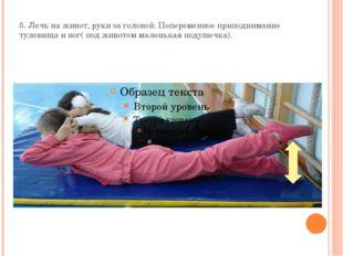 5. Лечь на живот, руки за головой. Попеременное приподнимание туловища и ног(