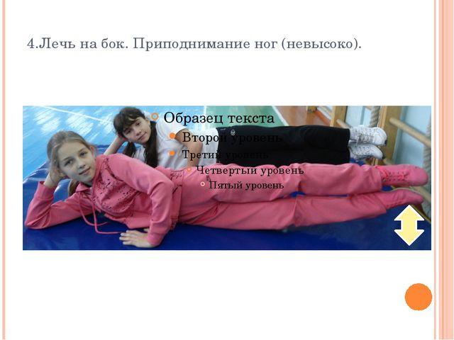 4.Лечь на бок. Приподнимание ног (невысоко).