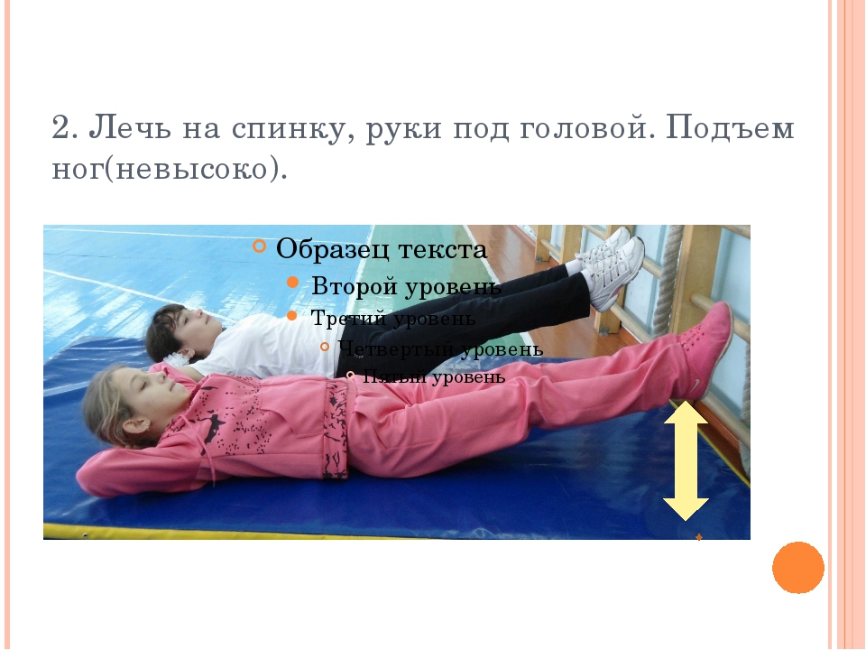 2. Лечь на спинку, руки под головой. Подъем ног(невысоко).