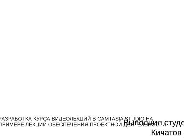 РАЗРАБОТКА КУРСА ВИДЕОЛЕКЦИЙ В CAMTASIA STUDIO НА ПРИМЕРЕ ЛЕКЦИЙ ОБЕСПЕЧЕНИЯ...
