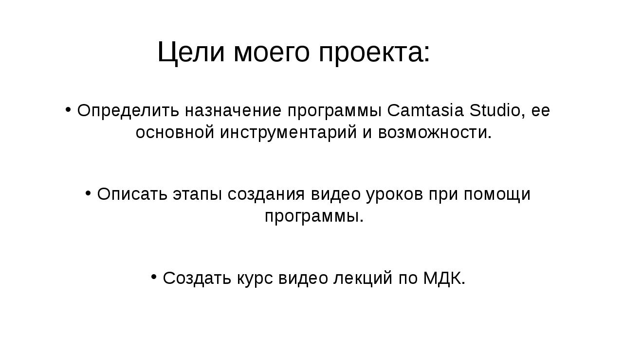 Цели моего проекта: Определить назначение программы Camtasia Studio, ее основ...