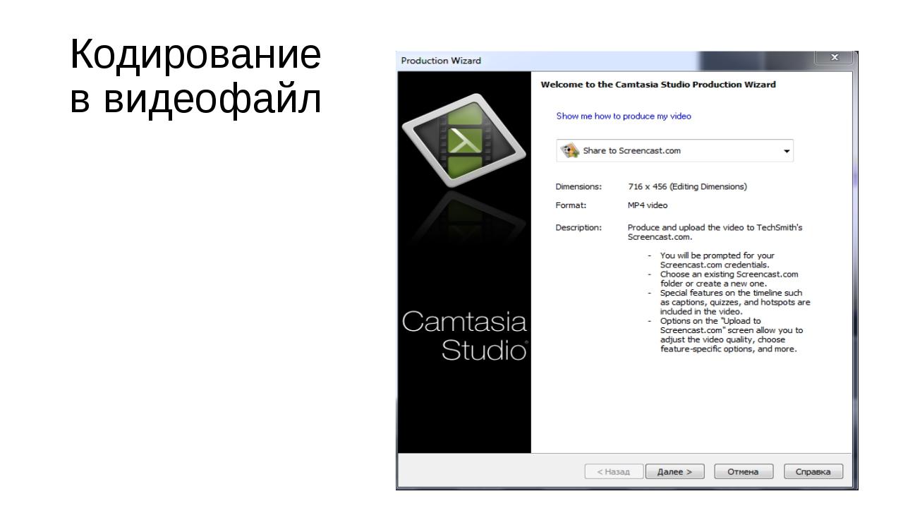 Кодирование в видеофайл
