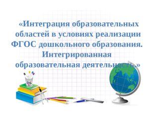 Цели ФГОС: обеспечение государством равенства возможностей для каждого ребёнк