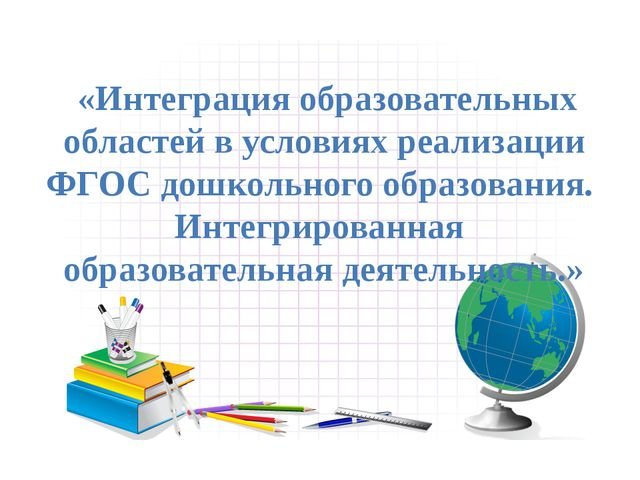 Цели ФГОС: обеспечение государством равенства возможностей для каждого ребёнк...