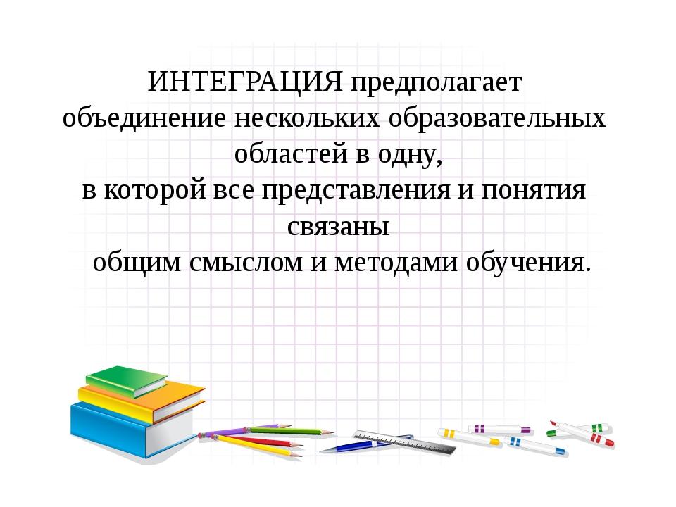 Преимущества способствуют повышению мотивации обучения, формированию познават...