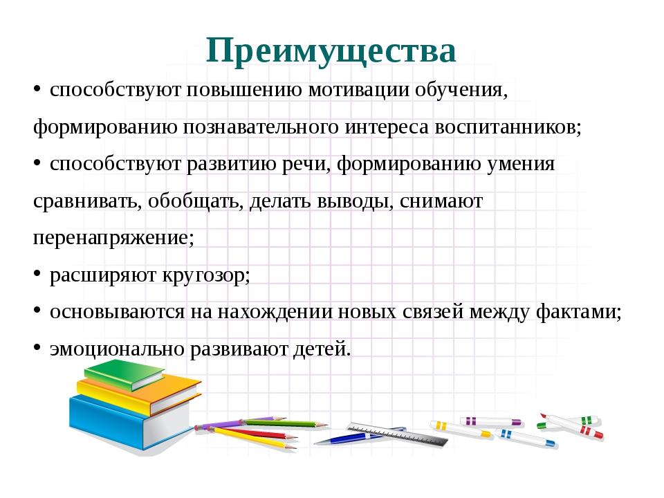 Целью интегрированных и комплексных занятий, построенных на междисциплинарно...