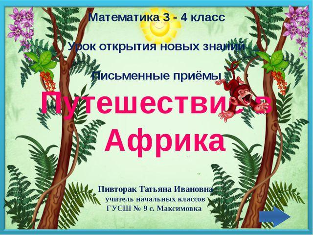 Математика 3 - 4 класс Урок открытия новых знаний Письменные приёмы Путешеств...