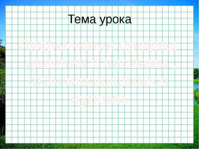 Тема урока Письменные приёмы деления с числами , оканчивающимися нулями.