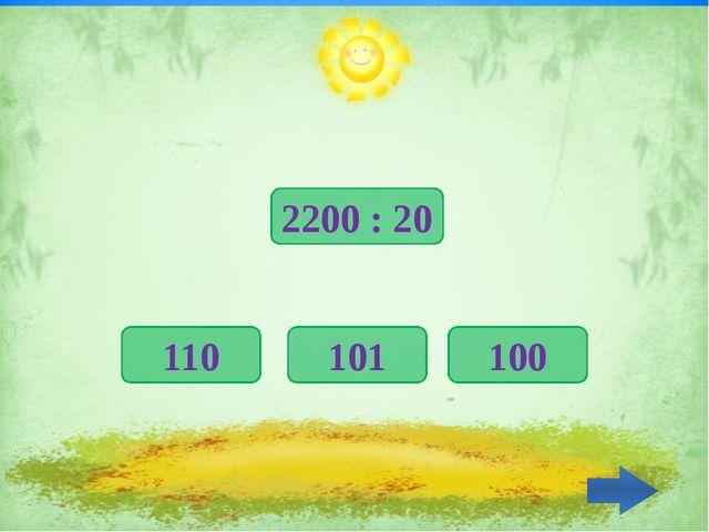2200 : 20 110 101 100