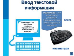 Ввод текстовой информации Клавиатура – это электронное устройство. Обращаться