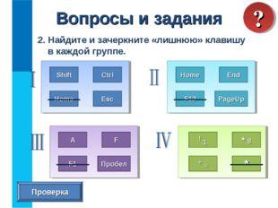 2. Найдите и зачеркните «лишнюю» клавишу в каждой группе. Вопросы и задания ?