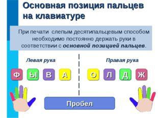 Основная позиция пальцев на клавиатуре При печати слепым десятипальцевым спо