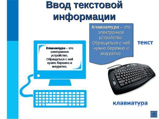 Ввод текстовой информации Клавиатура – это электронное устройство. Обращаться...