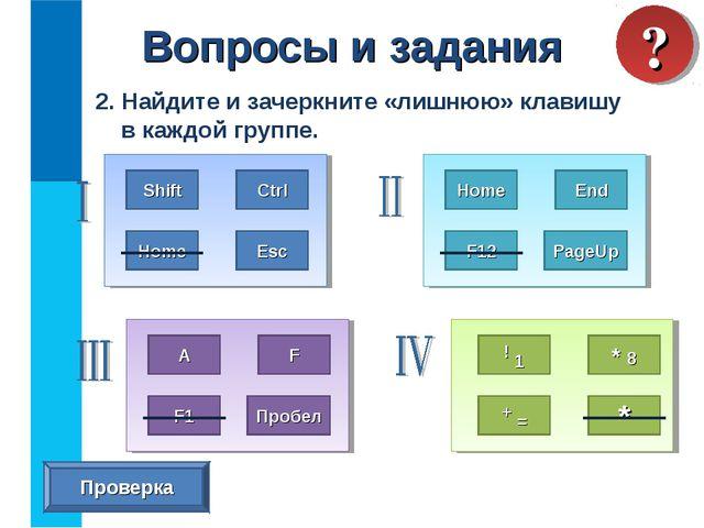 2. Найдите и зачеркните «лишнюю» клавишу в каждой группе. Вопросы и задания ?...
