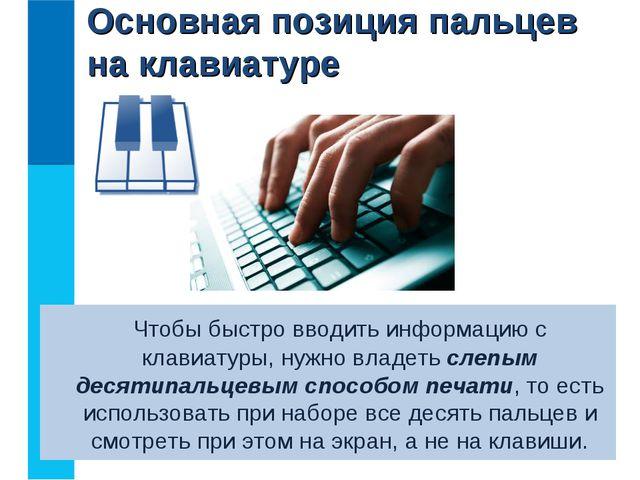 Основная позиция пальцев на клавиатуре Чтобы быстро вводить информацию с кла...