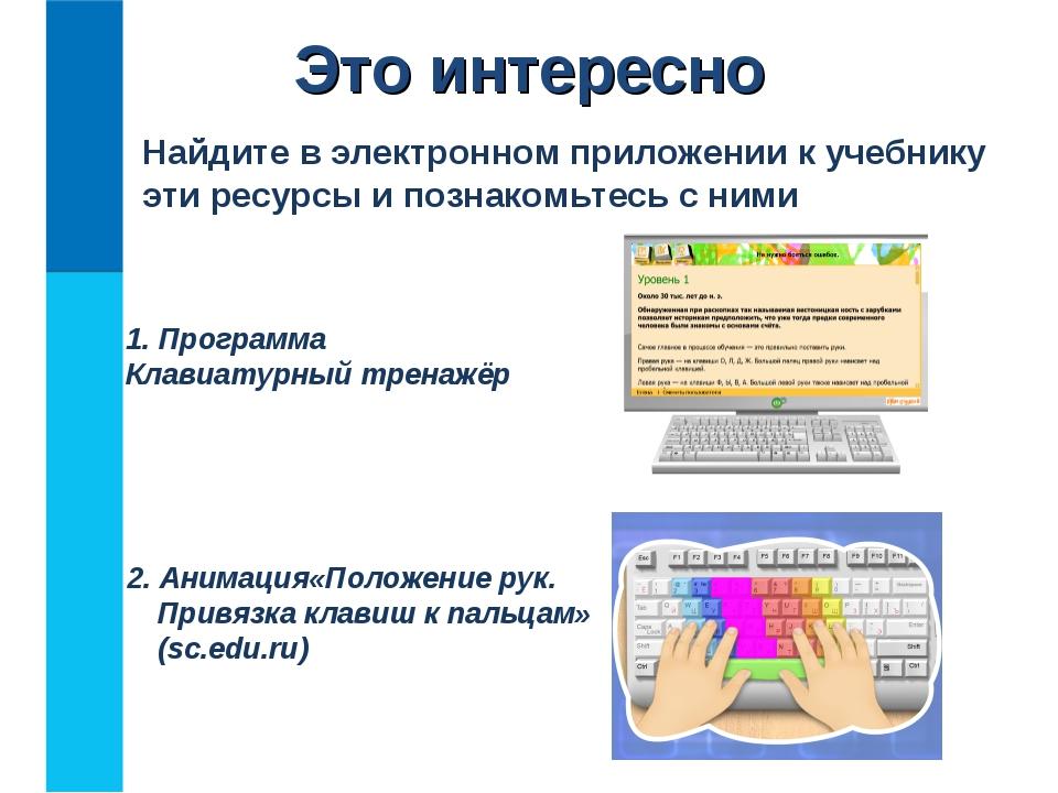 Это интересно 2. Анимация«Положение рук. Привязка клавиш к пальцам» (sc.edu.r...
