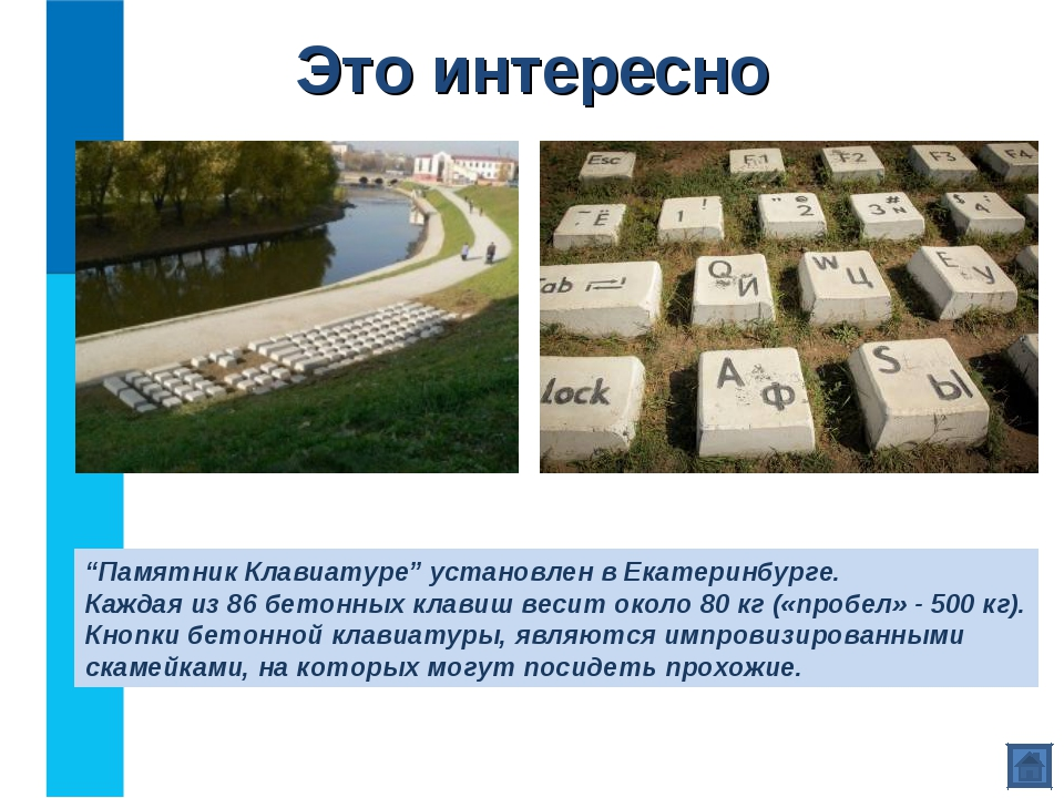 """Это интересно """"Памятник Клавиатуре"""" установлен в Екатеринбурге. Каждая из 86..."""