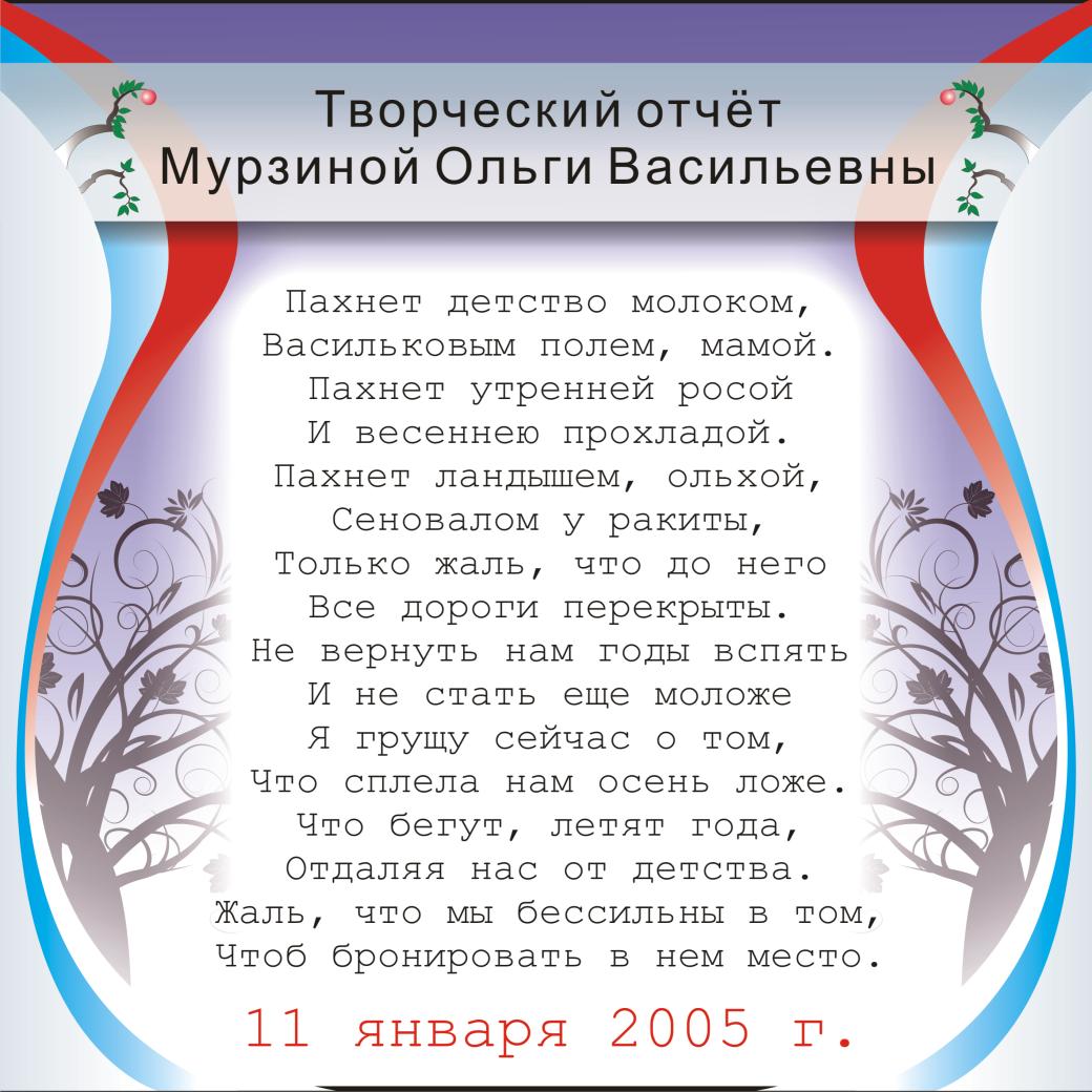 C:\Users\1\Desktop\АТТЕСТАЦИЯ 2015=2016\мои грамоты\обложка (оборотная сторона) диска творческого отчета Мурзиной О.В..bmp