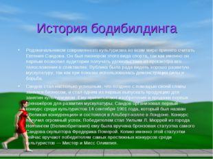 История бодибилдинга Родоначальником современного культуризма во всем мире пр