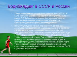 Бодибилдинг в СССР и России Традиционно демонстрация телосложения и силы в СС