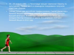 26—29 апреля 1990 г. в Ленинграде прошел чемпионат Европы по культуризму. Пер