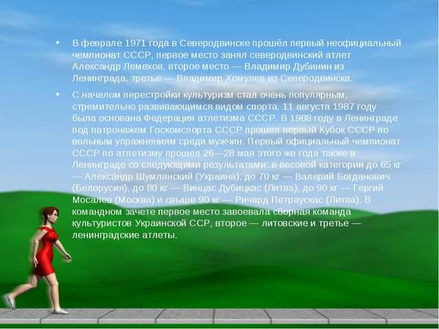 В феврале 1971 года в Северодвинске прошёл первый неофициальный чемпионат ССС...