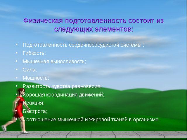 Физическая подготовленность состоит из следующих элементов: Подготовленность...