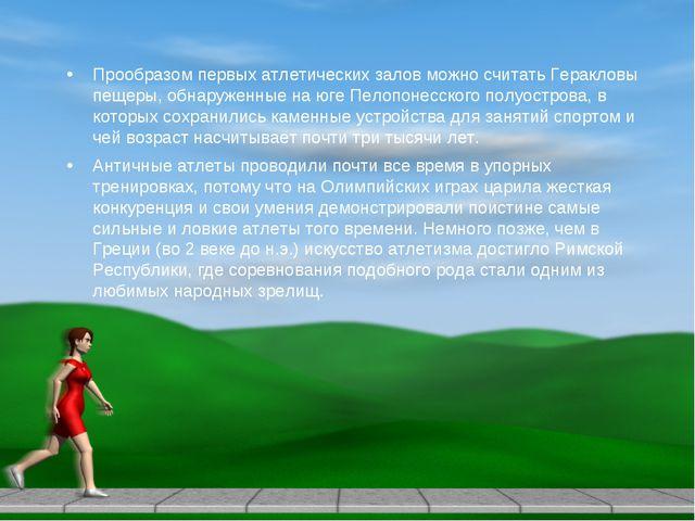 Прообразом первых атлетических залов можно считать Геракловы пещеры, обнаруже...
