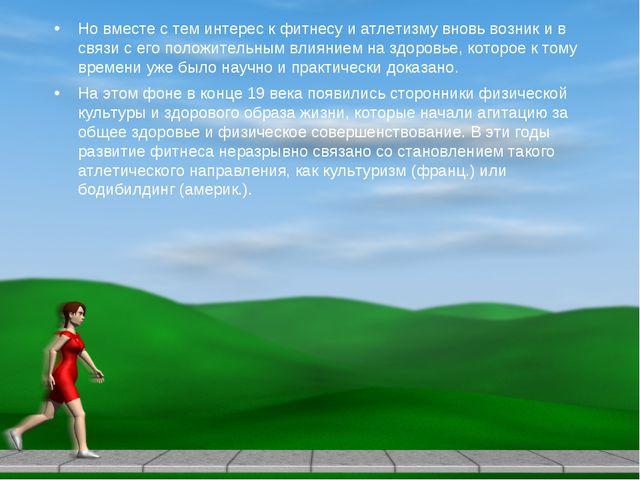 Но вместе с тем интерес к фитнесу и атлетизму вновь возник и в связи с его по...