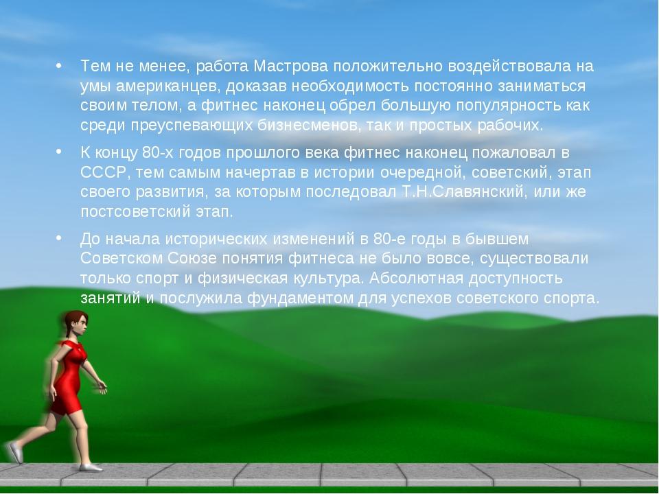 Тем не менее, работа Мастрова положительно воздействовала на умы американцев,...