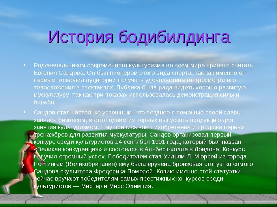 История бодибилдинга Родоначальником современного культуризма во всем мире пр...