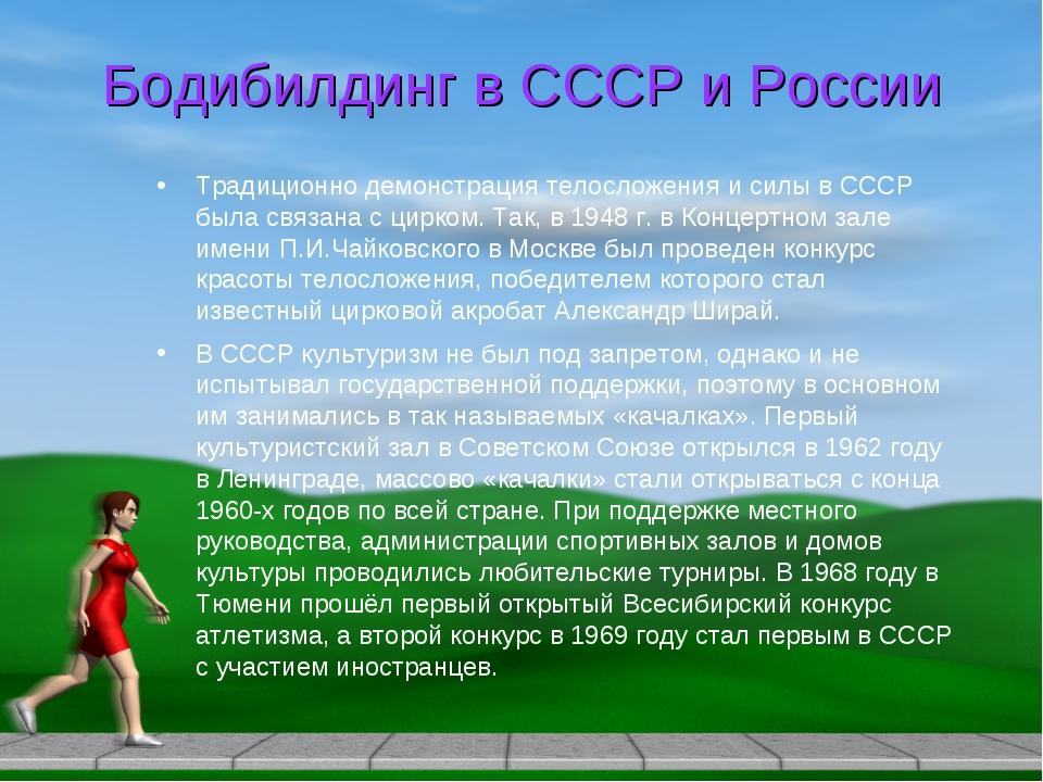 Бодибилдинг в СССР и России Традиционно демонстрация телосложения и силы в СС...