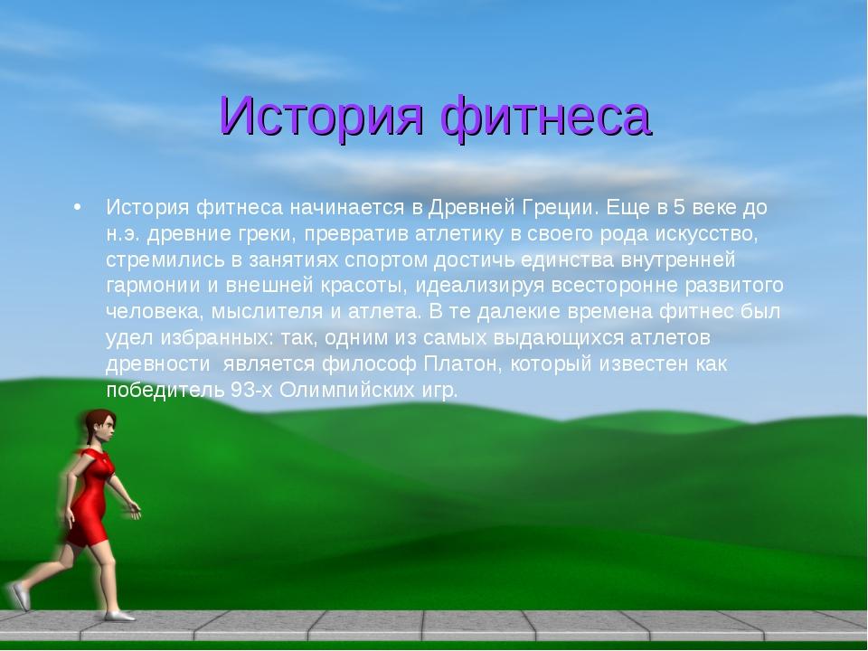 История фитнеса История фитнеса начинается в Древней Греции. Еще в 5 веке до...