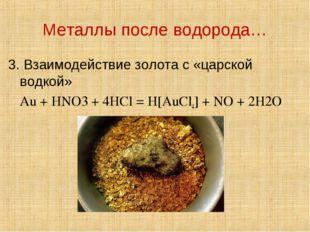 Металлы после водорода… 3. Взаимодействие золота с «царской водкой» Au + HNO