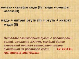 железо + сульфат меди (II) = медь + сульфат железа (II) медь + нитрат ртути